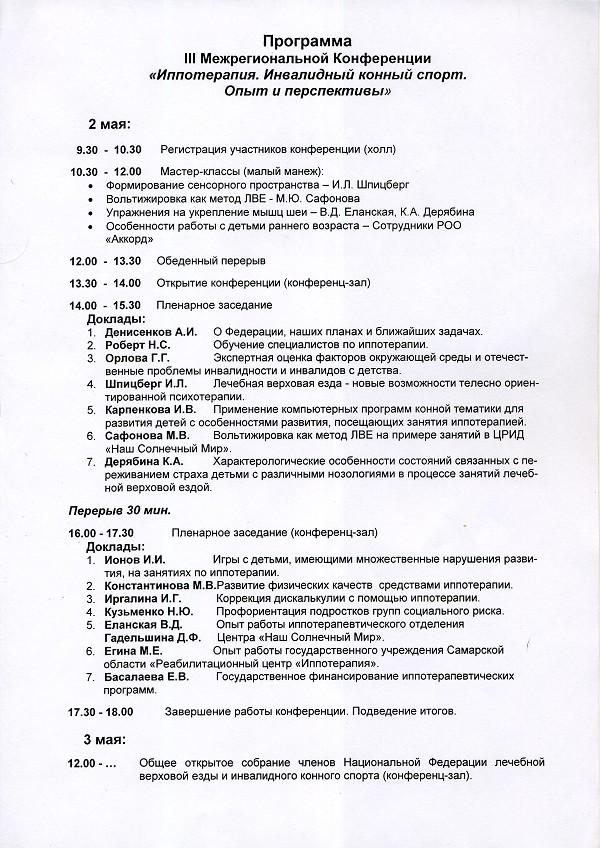 """III межрегиональная  конференция """"Иппотерапия. Инвалидный конный спорт. Опыт и перспективы"""". Программа конференции"""