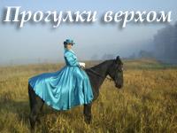 Прогулки верхом в лесу и в полях. Иваново и Ивановская область