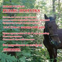 НОВАЯ УСЛУГА! РЕЛАКС-ПРОГУЛКА  - тел.89023164981