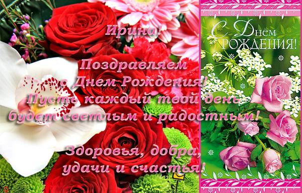 Ирина! Поздравляем с Днем Рождения!