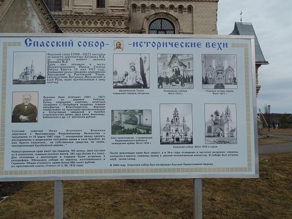 Кукобой. Владения Бабы-Яги - О Спасском соборе