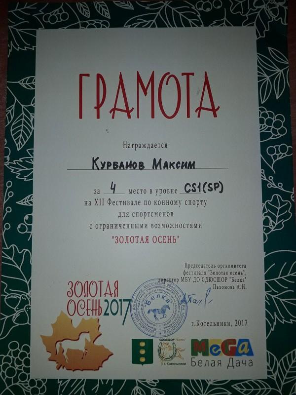 Фестиваль Золотая Осень-2017 - Первая грамота Максима