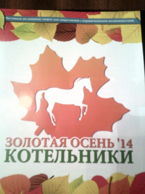 IX фестиваль ЗОЛОТАЯ ОСЕНЬ