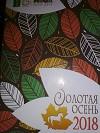 """Xlll Открытый Фестиваль """"Золотая Осень"""""""