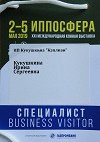 XI Всероссийская иппотерапевтическая конференция «Реабилитация с помощью лошади в системе АФК».